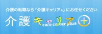 http://kaigo-careerplus.com/